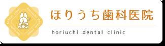 ほりうち歯科医院